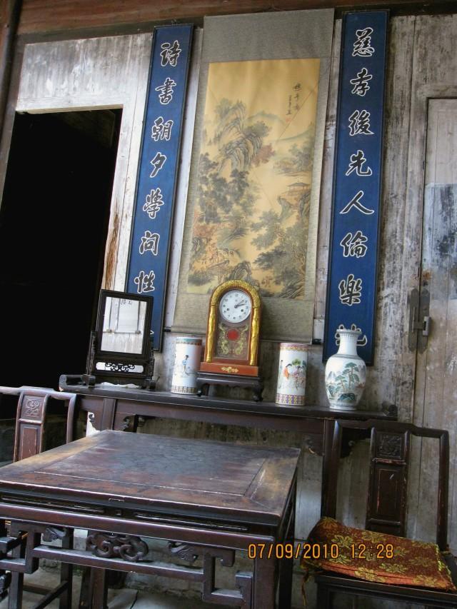 宏村 敬修堂 Jing Xiu Hall, Hongcun